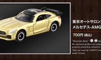 【東京オートサロン2018】タカラトミーが限定トミカを発売!気になる車種は?