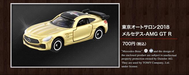 メルセデス-AMG GT R トミカ