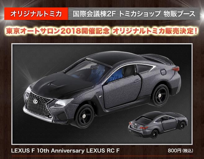 レクサス RCF 特別仕様車 トミカ