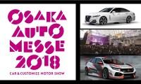 【大阪オートメッセ2018】今年の注目ブースは?2月10日〜12日開催