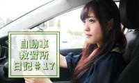 河村友歌(ゆかちぃ)の自動車教習所日記♯17|いよいよ卒業検定!一発合格なるか!?