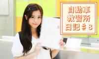 河村友歌(ゆかちぃ)の自動車教習所日記♯8|「みきわめ」に挑戦![第一段階技能教習⑤]