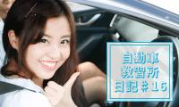 河村友歌(ゆかちぃ)の自動車教習所日記♯16|効果測定とみきわめに挑む![第二段階教習⑦]