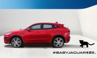 【#BABYJAGUARを探せ】ジャガー 新型E-PACEが当たるキャンペーンを実施中!