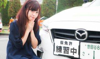 河村友歌(ゆかちぃ)の自動車教習所日記|全18話