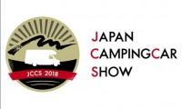 【ジャパンキャンピングカーショー 2月2〜4日開催!】みどころやアクセスからチケット情報まで