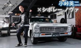バイきんぐ 小峠英二×シボレー ノヴァ:Vol.1「BLANKEYに撃ち抜かれ」MOBYクルマバナシ