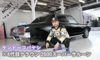 ケンドーコバヤシ×4代目クラウン:Vol.2「快適性ゼロ!?の優雅な車」MOBYクルマバナシ