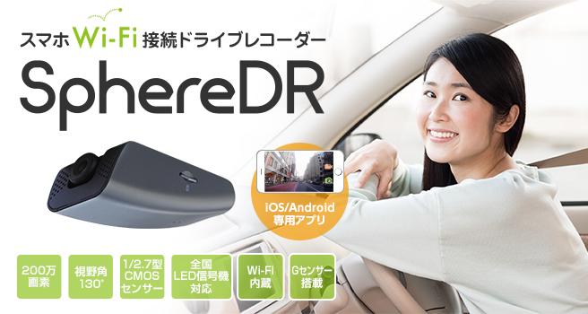 スフィアDR ドライブレコーダー