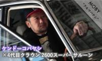 ケンドーコバヤシ×4代目クラウン:Vol.3「経験豊富な古いものが好き!」MOBYクルマバナシ