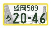【ご当地図柄入りナンバー 速報】軽自動車 白ナンバー風には黄色枠が