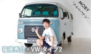 ジャルジャル福徳秀介×VW タイプ2:Vol.1「好きなタイプは相方・後藤?!」MOBYクルマバナシ