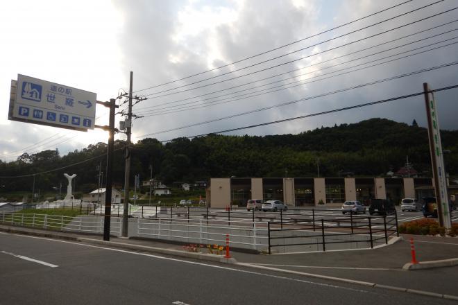 道の駅世羅
