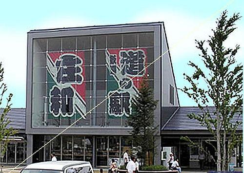 道の駅 庄和 埼玉県