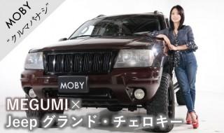 MEGUMI×Jeep グランドチェロキー:Vol.1「旧車を乗りこなす18歳」MOBYクルマバナシ