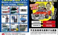 違法マフラー・タイヤはみ出しなど不正改造車取締り強化は6月!騒音罰則・罰金は?