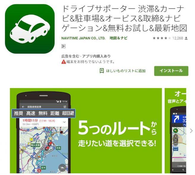 無料 ナビゲーション アプリ ランキング