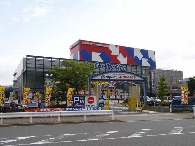 オートバックスカー用品店