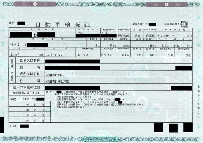 自動車車検証-軽自動車