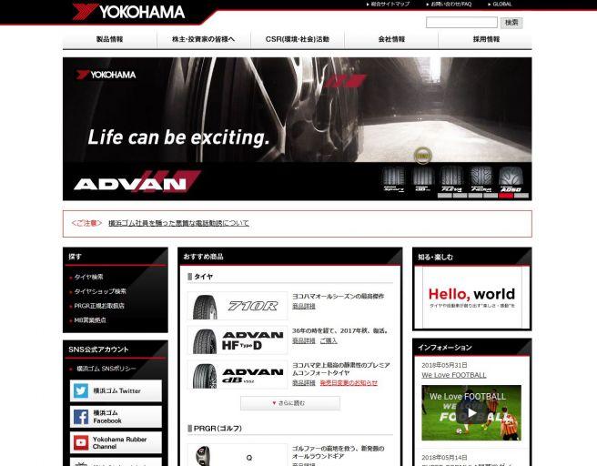横浜ゴム公式サイト