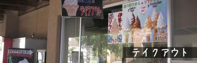道の駅かまえ売店公式画像
