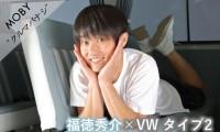 ジャルジャル福徳秀介×VW タイプ2:Vol.2「◯◯が空っぽ!後輩芸人の大失敗」MOBYクルマバナシ