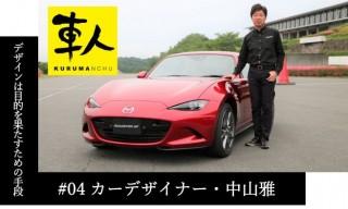 【車人#04】カーデザイナー・中山 雅「デザインは目的を果たすための手段 」