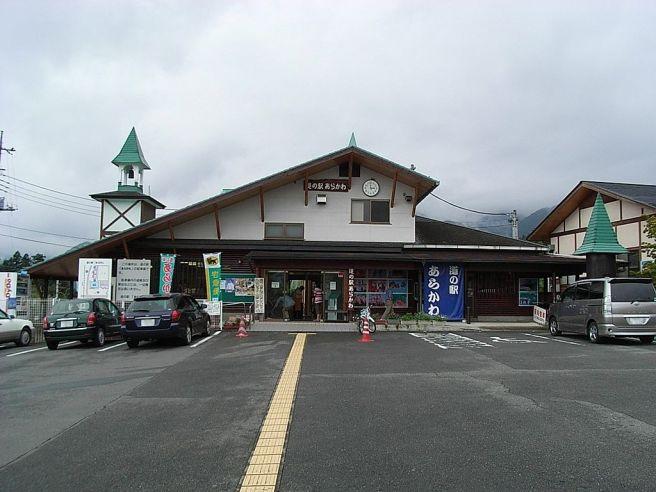道の駅あらかわ 埼玉県