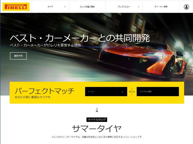 ピレリ公式サイト