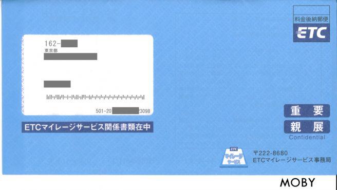 ETCマイレージカード 登録完了通知