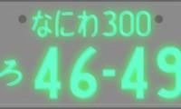 字光式ナンバーとは?文字色の種類からプレートの取り付け方法や費用まで