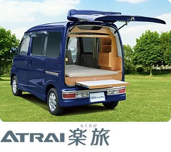 ダイハツクラフト ATRAI 楽旅 軽キャンピングカー バンコン