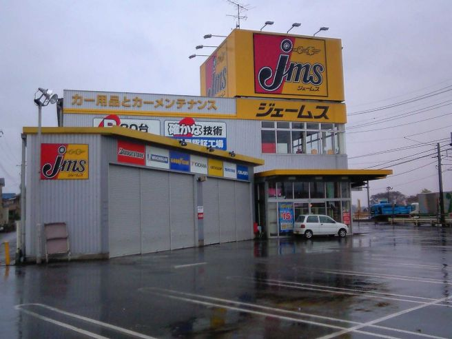 ジェームスカー用品店