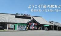 【埼玉県の道の駅】人気ランキングTOP6!地元の新鮮野菜から温泉まで