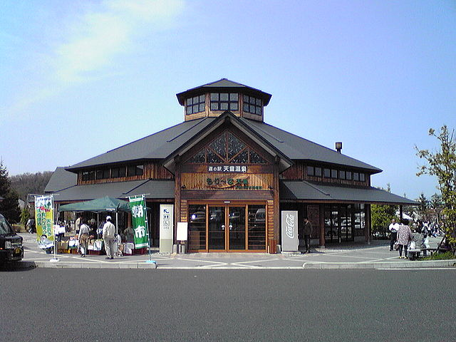 道の駅天童温泉 山形県