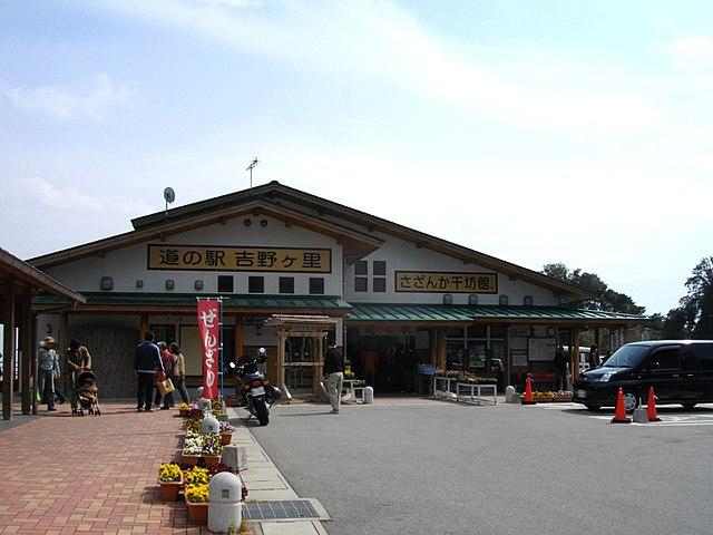道の駅吉野ヶ里 佐賀県