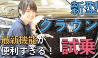 【南明奈#おため試乗】トヨタ新型クラウン試乗レビュー!驚きの新機能や内装も細かくチェック