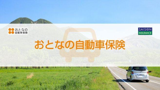 大人 の 自動車 保険 ロード サービス