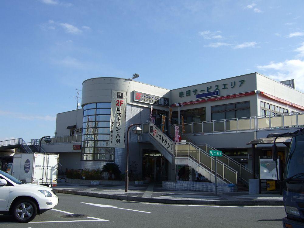 吹田SA 大阪府