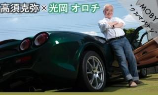 高須克弥×光岡 オロチ:Vol.5「若者は自分自身に投資しろ!」MOBYクルマバナシ