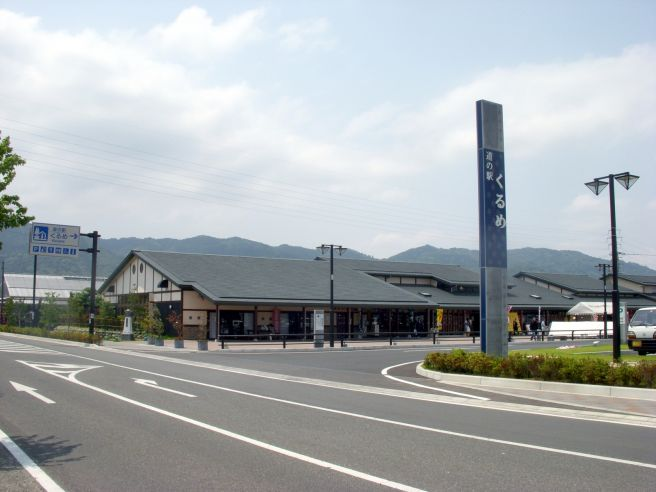 道の駅くるめ 福岡県