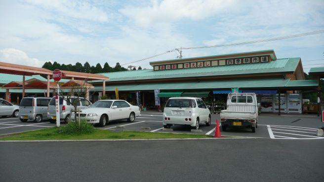 道の駅すえよし 鹿児島県