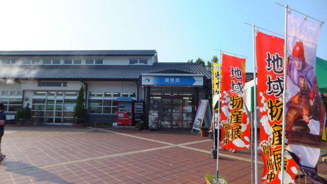 龍野西SA 兵庫県