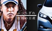 大坂なおみ選手「欲しい車は白のGT-R!」日産「差し上げましょう」【ブランドアンバサダーに就任】