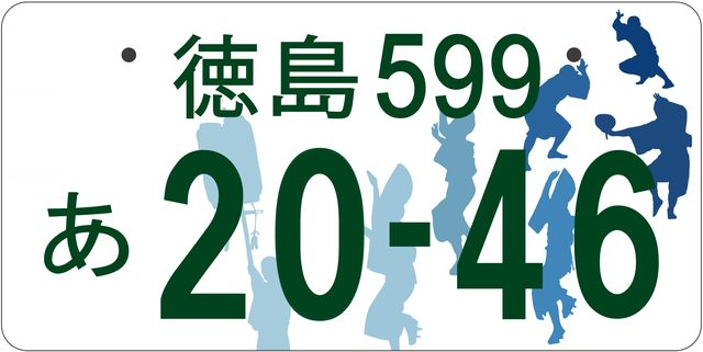 徳島 ご当地ナンバー