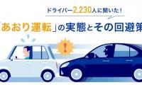 あおり運転被害経験は驚異の70%!やはり軽は煽られやすい?【アンケート】