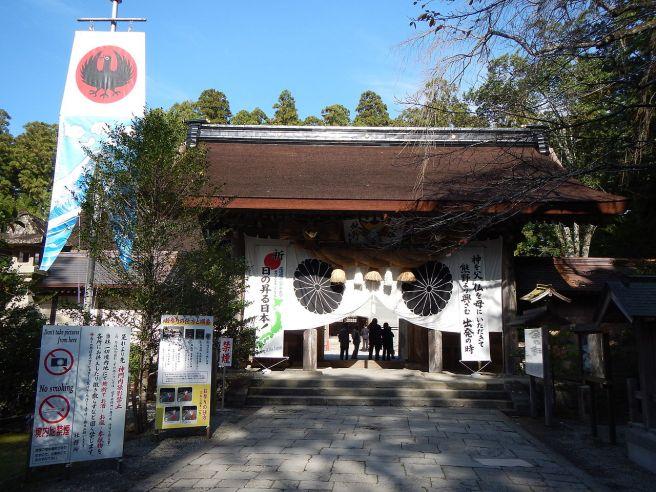 和歌山 熊野本宮大社