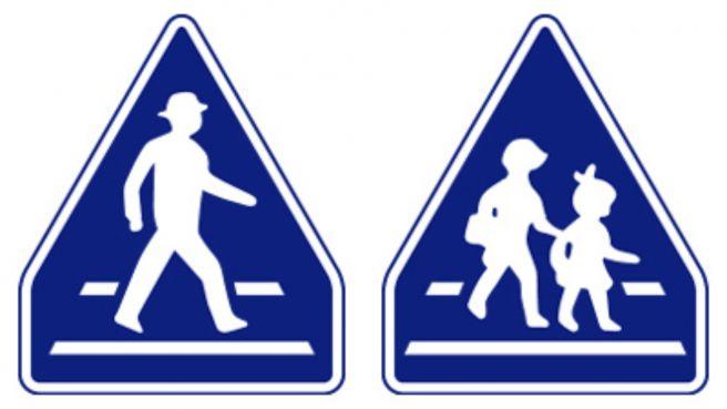 横断歩道の標識
