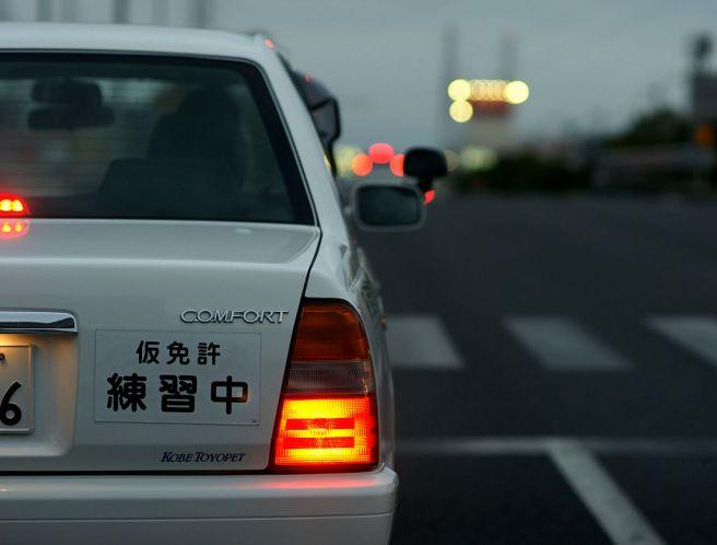 免 練習 仮 【OKなの?】仮免許証を取得したら親を助手席に乗せての運転練習。