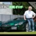 高須克弥 ✕ 光岡 オロチ:Vol.1「一目惚れした車は即購入!」MOBYクルマバナシ